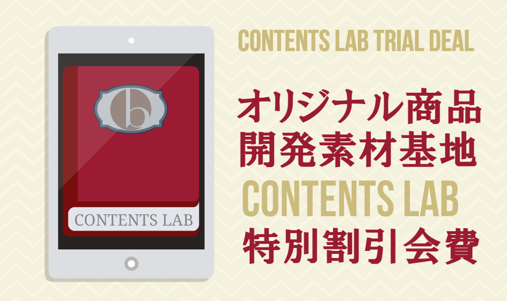CONTENTS LAB TRIAL DEAL