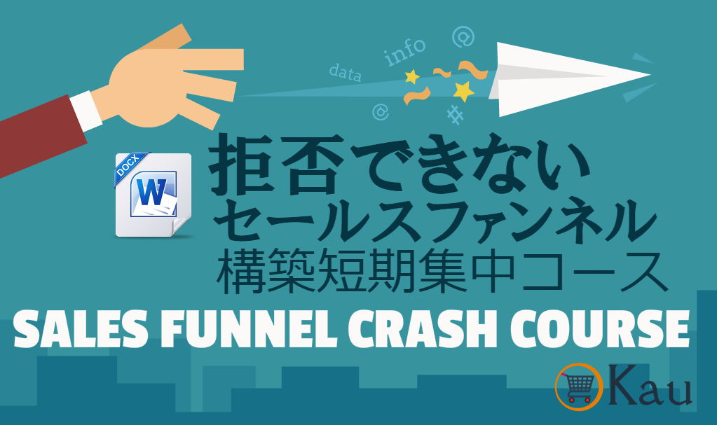 SALES FUNNEL CRASH COURSE